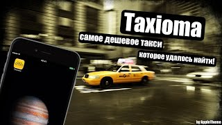 Самое дешевое такси! Taxioma(, 2017-03-18T17:00:06.000Z)