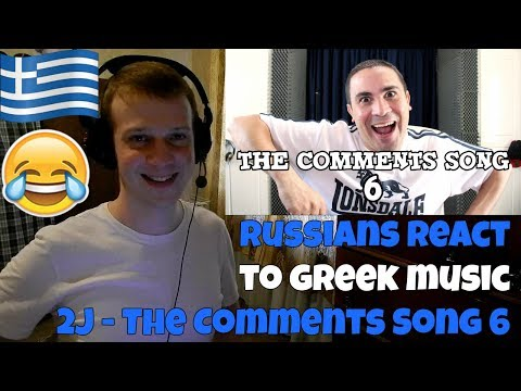 RUSSIANS REACT TO GREEK MUSIC | 2J - The Comments Song 6 ✔ | REACTION | αντιδραση