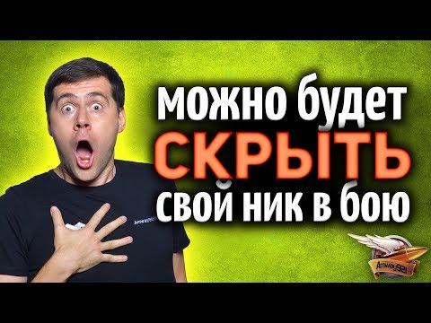 ТЕПЕРЬ ИГРА БУДЕТ ДРУГОЙ - Анонимайзер WOT 1.7 - Лучшая новость года!