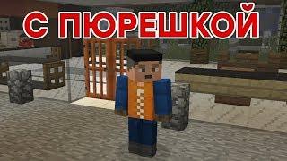 Котлетки с Пюрешкой   Приколы Майнкрафт машинима