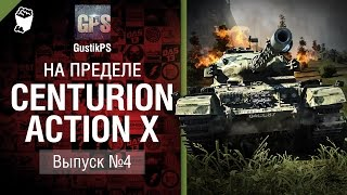 Centurion Action X - На пределе №4 - от GustikPS [World of Tanks]