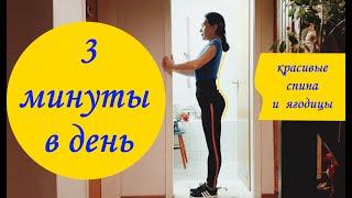 3 Минутная Тренировка для Красивой Спины и Ягодиц Дома