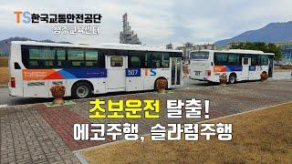 한국교통안전공단에서 실시하는 버스운전자양성 교육과정 중…