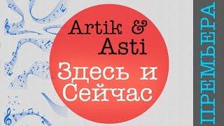 Скачать Премьера песни Artik Asti Здесь и Сейчас
