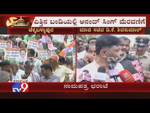Chikkaballapura Bypoll: DK Shivakumar Reaction After Congress Candidate Nomination