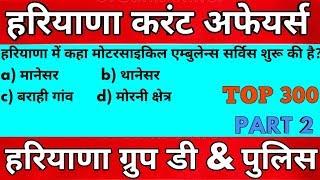 Haryana Current Affairs last six month / hssc group d current affairs / hssc police current affairs
