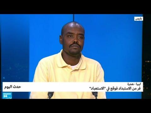 ليبيا - هجرة : فر من الاستبداد فوقع في -الاستعباد-  - نشر قبل 5 ساعة