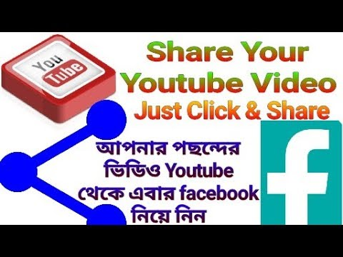 How To Share Youtube Videos On My Facebook Timeline.Share Any Youtube Video On Facebook Profile.