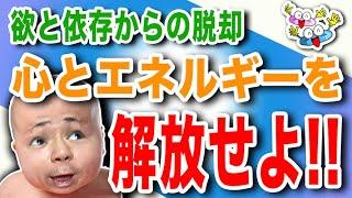 目覚めよ日本人 vol.47「欲と依存からの脱却。心とエネルギーを解放せよ!!」