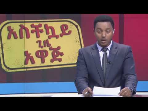 Ethiopia command post statement  የኮማንድ ፓስቱ መግለጫ ኢትዮጵያ