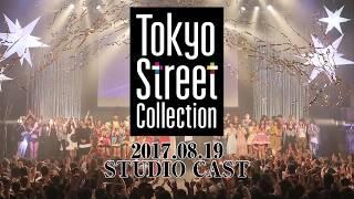 2017.08.19 Tokyo Street Collection Vol.5 【ファッションショーダイジ...