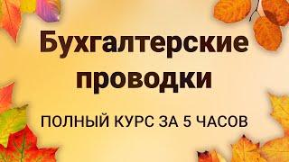 БУХГАЛТЕРСКИЕ ПРОВОДКИ с нуля: ПОЛНЫЙ КУРС за 5...