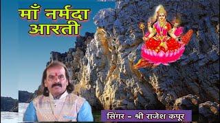 माँ नर्मदा आरती बहुत ही मधुर आवाज़ में   Maa Narmada Arti   Rajesh Kapoor 9691606306