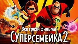 "Все грехи фильма ""Суперсемейка 2"""