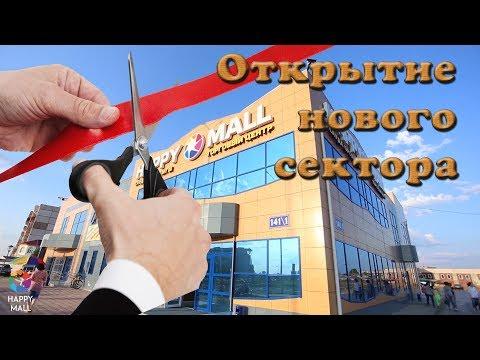 """ТЦ """"HAPPY MALL"""" Открытие нового сектора"""