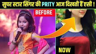 Priti Bhattacharya अब दिखतीं हैं एसी खूबसूरत | Superstar Singer Winner Prity Bhattacharya Lifestyle