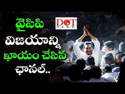 YSRCP wins confirmed By These Channels | YSRCP | YS Jagan | Dot News