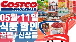 코스트코 식품 할인정보!5월 11일 코스트코 식품 할인…