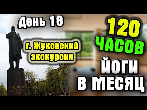 Город Жуковский, Московская область - экскурсия. 4х30=120 День 18