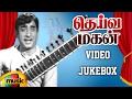 Deiva Magan Tamil Movie Songs Video Jukebox Sivaji Ganesan Jayalalitha MS Viswanathan