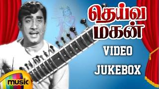 Deiva Magan Tamil Movie Songs |  Jukebox | Sivaji Ganesan | Jayalalitha | MS Viswanathan