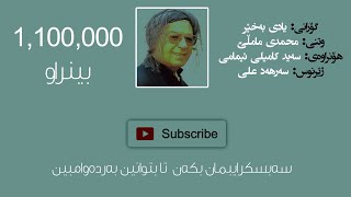 گۆرانی ڕەسەنی کوردی (یادی بەخێر) محمد ماملێ (mhamad mamle - yadi baxer)
