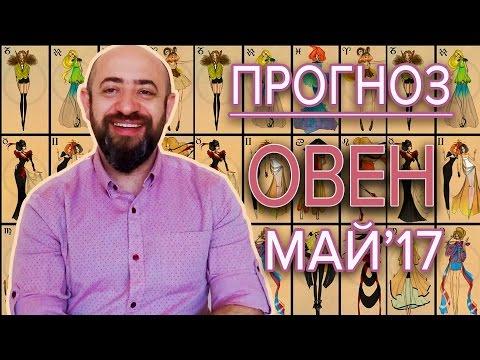 Овен – гороскоп на завтра