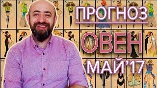 Гороскоп ОВЕН Май 2017 год. Ведическая Астрология