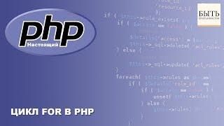 Цикл FOR в PHP