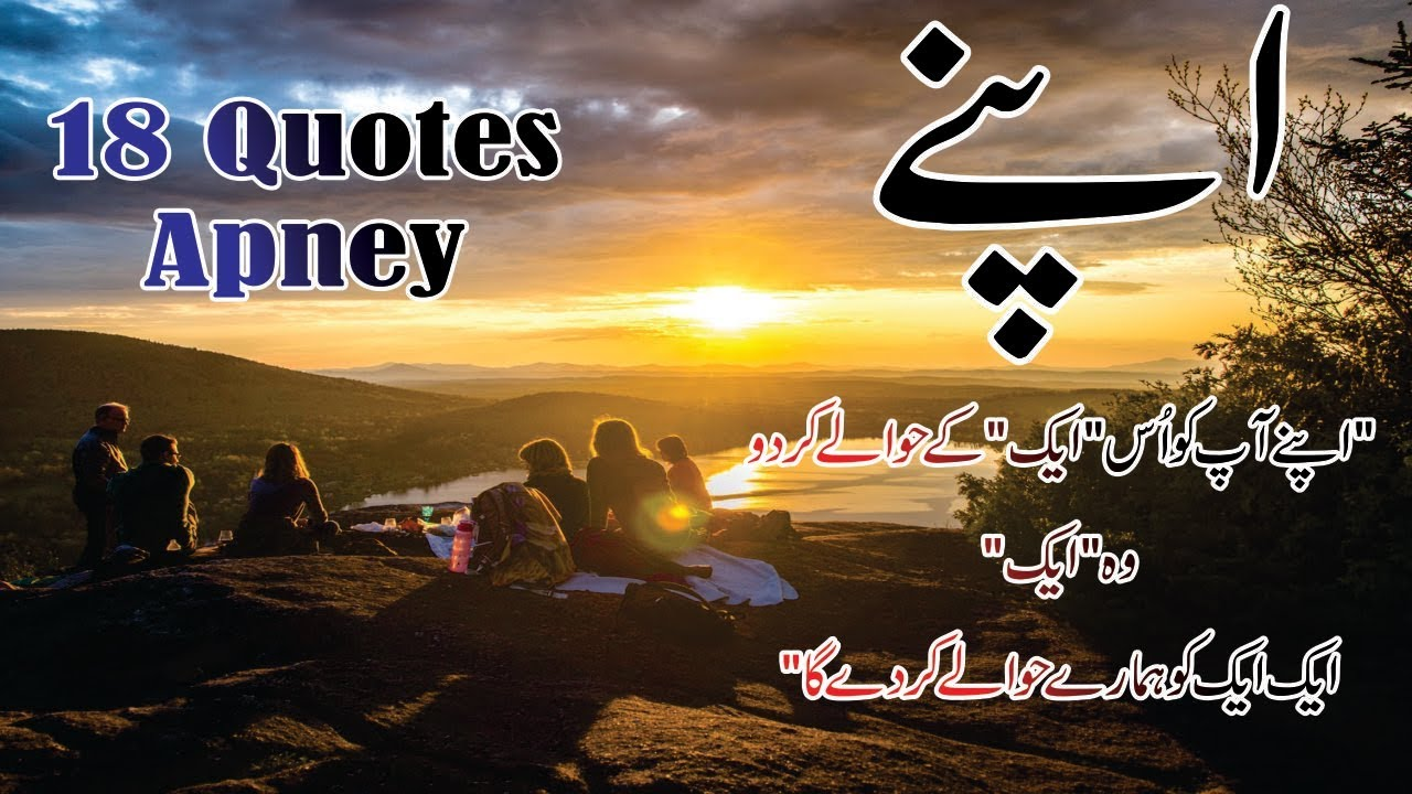 Apne 18 Best Quotes In Hindi Urdu With Voice And Images Aqwal E