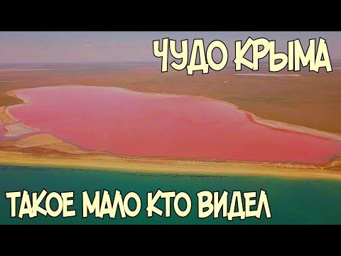 Чудо Крыма.РОЗОВОЕ(КОЯШСКОЕ) ОЗЕРО.Гора ОПУК.Как безопасно проехать на машине к озеру на седане.