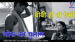 Joru Ka Gulam (जोरू का ग़ुलाम ) || VKT-Series presentation || Husband Wife Joke Hindi || New Video