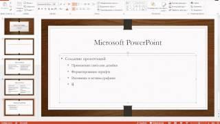 №1. Видеоурок по Microsoft PowerPoint 2013. Microsoft Office