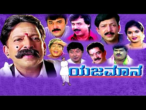 Yajamana ಯಜಮಾನ 2000 | Full Length Kannada Movie | FEAT.Vishnuvardhan, Prema