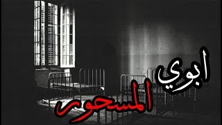 قصص جن : ابوي الساحر !! (واقعيه)