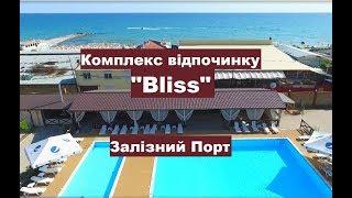 """Комплекс відпочинку """"Bliss"""", Залізний Порт"""