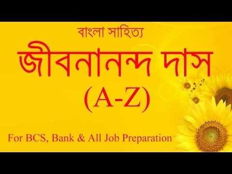 Jibanananda Das / জীবনানন্দ দাস / BCS Preparation / BCS Bangla / Job Preparation BD