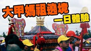 「臨時」大甲媽祖遶境一日體驗 新港奉天宮駐駕煙火!