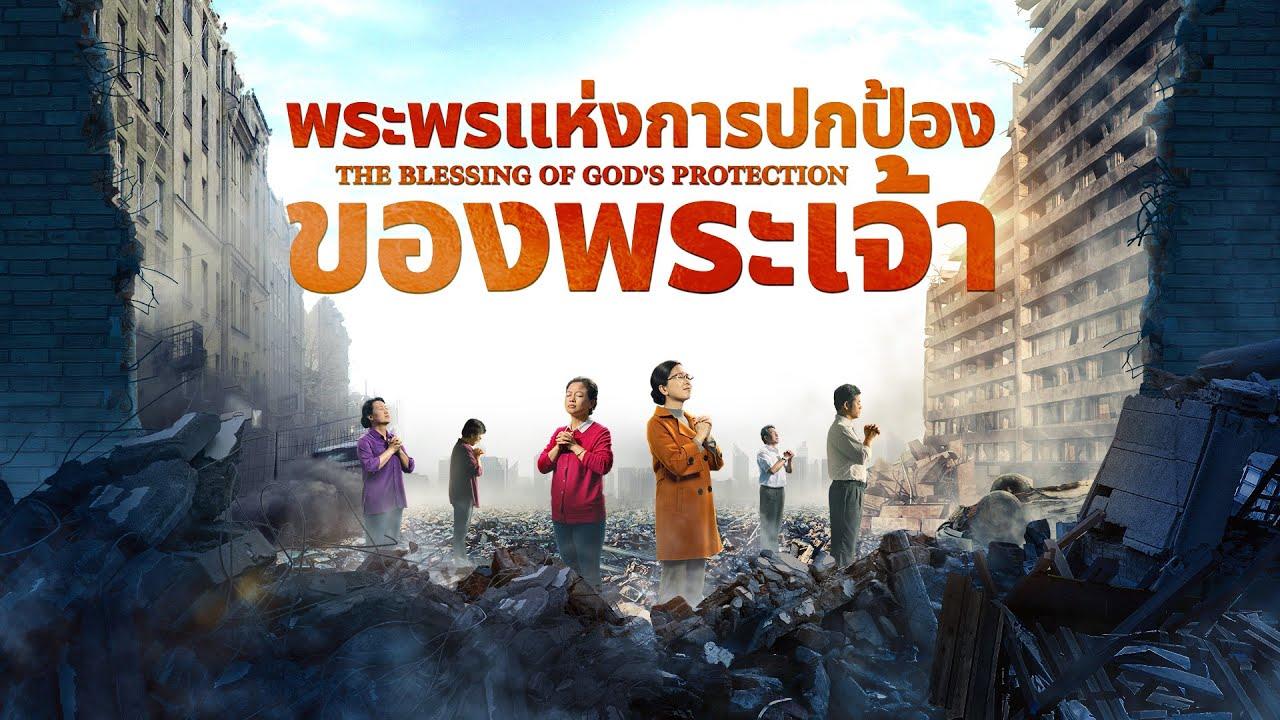"""หนังสั้นคริสเตียน """"พระพรแห่งการปกป้องของพระเจ้า""""   วิธีที่จะได้รับการช่วยให้รอดโดยพระเจ้าในความวิบัติ"""