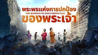"""หนังสั้นคริสเตียน """"พระพรแห่งการปกป้องของพระเจ้า"""" วิธีที่จะได้รับความรอดจากพระเจ้าในภัยพิบัติ"""