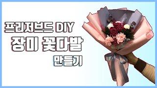 DIY 프리저브드 레드와인 장미 꽃다발 만들기/How …