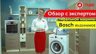 Видеообзор стиральной машины Bosch WLG2416MOE с экспертом М.Видео(Стиральная машина узкая Bosch WLG2416MOE - ваш вариант, если вам важны: заслуживающий доверия бренд, технологии..., 2014-04-21T10:35:08.000Z)