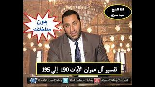 تفسير سورة آل عمران الآيات 190 إلي 195 (بدون مداخلات) الشيخ أحمد صبري