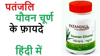 Patanjali Youvan Churna Benefits & Review in Hindi | पतंजलि यौवन चूर्ण के फ़ायदे हिंदी में