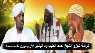 هل كرامة تجزؤ الشيخ أحمد الطيب ود البشير لأربعين شخصاً ممكنة !  الشيخ سفيان الخنجر