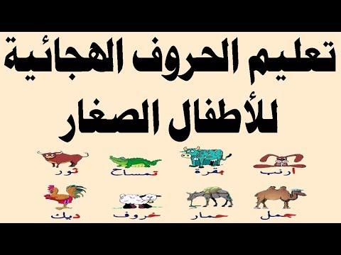 برنامج تعليم الحروف العربية الهجائية للأطفال