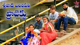 //Sripada yellampalli project//junnu videos//5star vlogs//