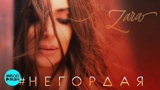 Download Зара  -  Негордая (Official Audio 2018) Mp3 and Videos