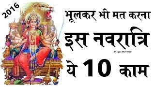 Navratri puja 2017, नवरात्रि पूजा में भूलकर भी यह 10 गलतियाँ न करें 2017