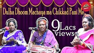 Dholak Ke Geet Dulha Dhoom Machaya ma Chikkad Pani Me Radio Charminar 107 8 FM